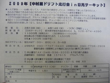 Web_nakamura