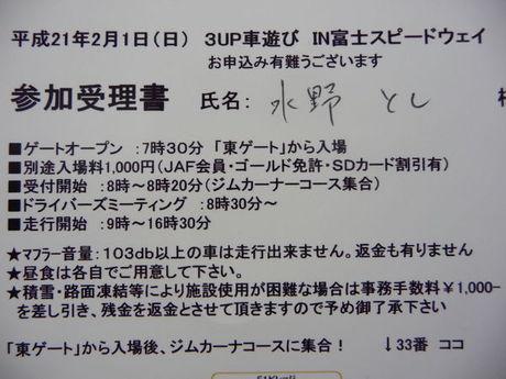 Web_20090130171952_001